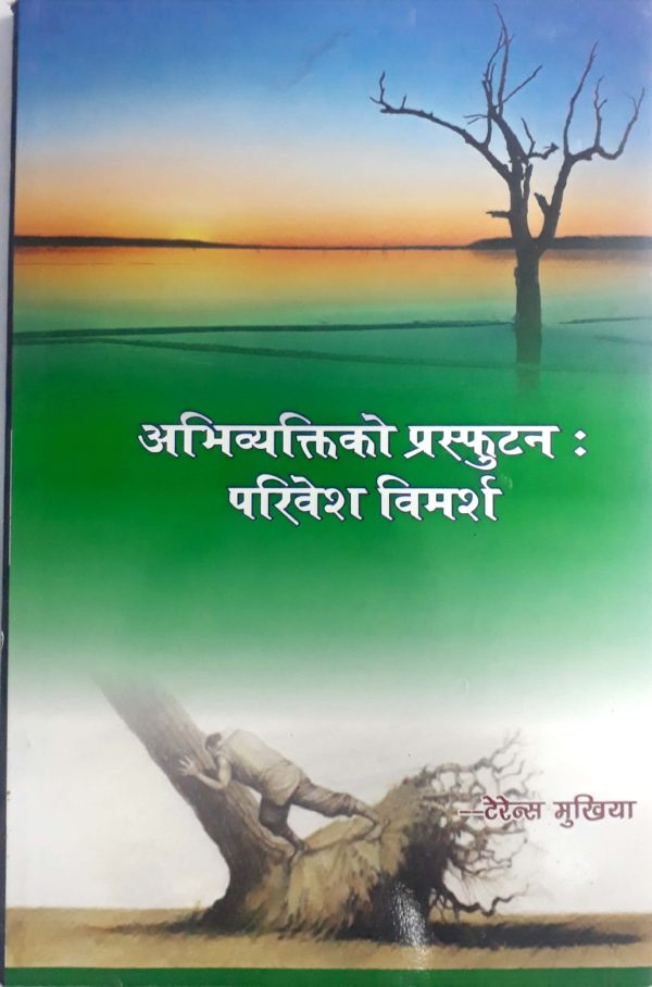 Abhibyaktiko Prasphutan: Pariwes Bimarsasamma