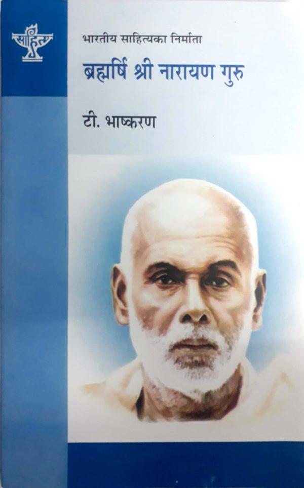 Brahmarshi Sree Narayan Guru