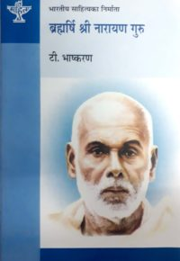 Brahmarshi Sree Narayan Guru (2)