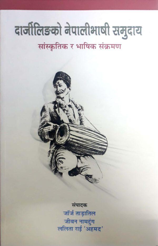 Darjeeling ko Nepalibhasi Samuday: Sanskritik ra Bhashik Sankraman