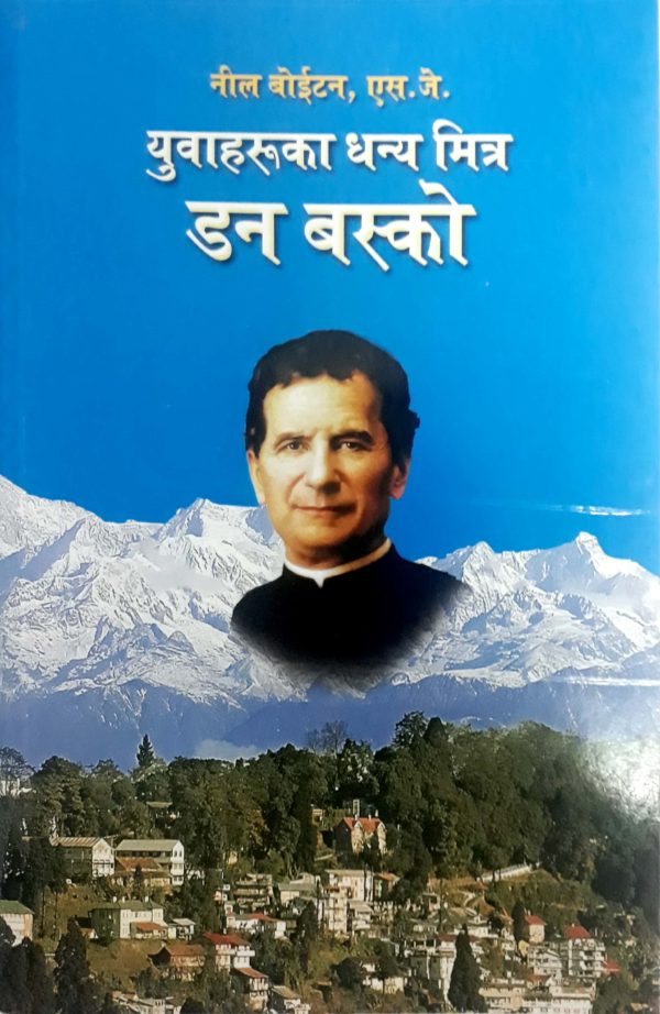 Yuva haru ko Dhanya Mitra - Don Bosco